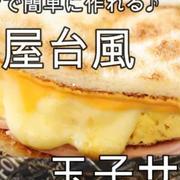 家にあるもので作れる!韓国屋台風玉子サンド