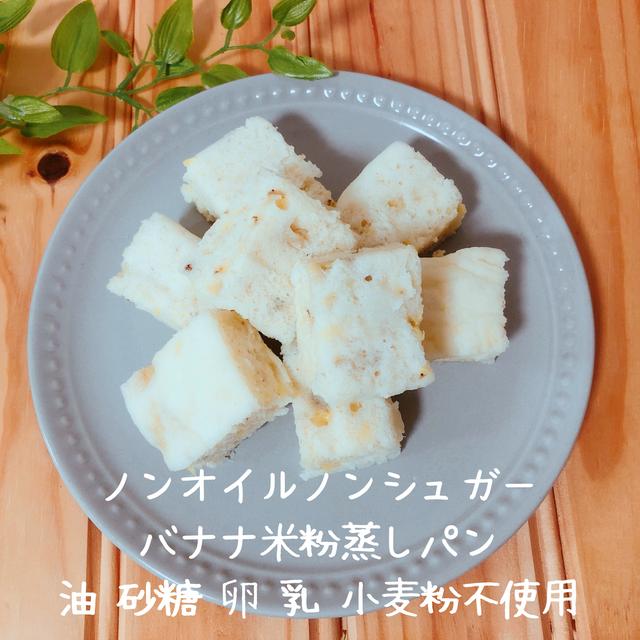 電子レンジで簡単バナナ米粉蒸しパン♪油なし卵なし乳なし!離乳食・幼児食レシピ