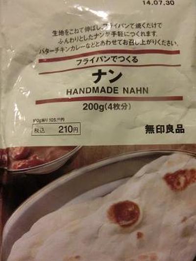 無印良品フライパンで作るナンミックスでナンを作りました♪