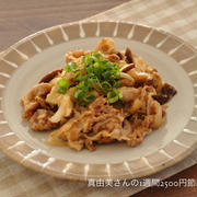 【簡単常備菜】 梅みそ味で食欲増進☆豚肉と野菜のみそ炒め