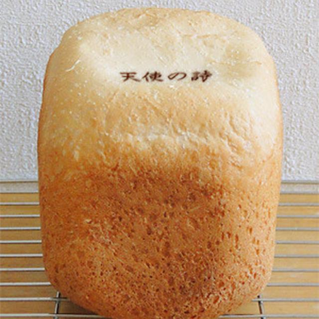 GOPANの天使の詩お米食パン