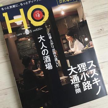 北海道情報誌「HO」カバンの中身企画に野菜ソムリエとして掲載されました!