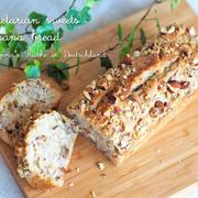 【レシピ・お菓子】べジスイーツ♡バナナブレッド。卵バター不使用♡オーガニック。