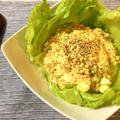 豆腐感ナッスイン。ポテカレー風コンソメ豆腐サラダ。(糖質3.7g) by ねこやましゅんさん