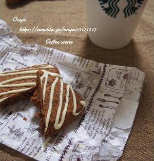 【簡単カフェスイーツ】混ぜるだけ♪簡単♪ホットケーキミックスでコーヒースコーン♪