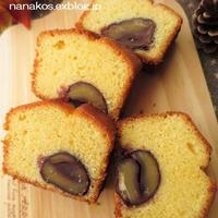 渋皮煮入りパウンドケーキ