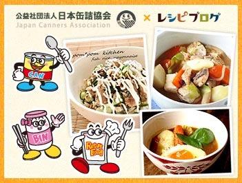 非常時にも大活躍!缶詰・びん詰・レトルト食品を使ったアレンジレシピコンテスト