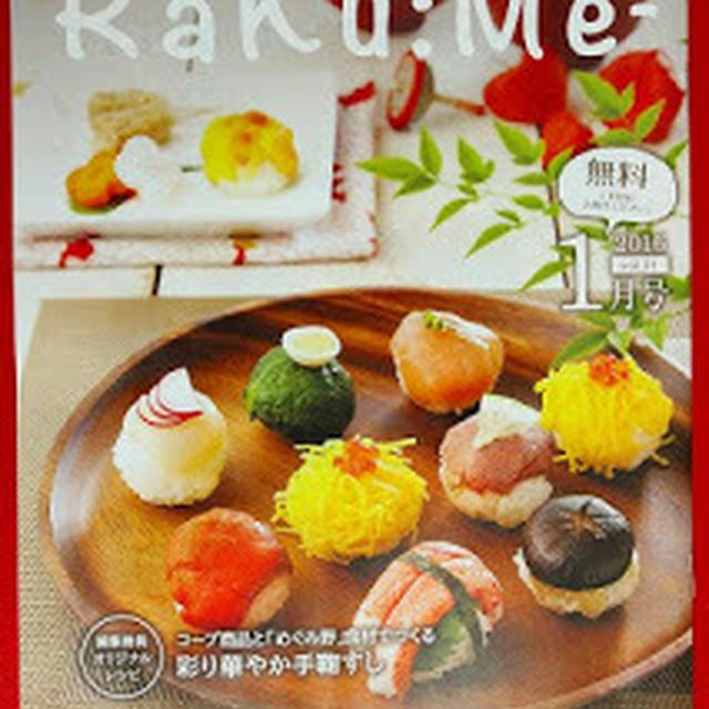 迎春・彩り華やか手毬すし  〜 生活情報誌 RaKu:Me 1月号表紙 〜