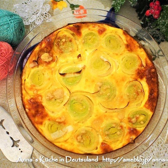 【副菜】パイ生地なしでお手軽おもてなし♡ポロネギとベーコンのキッシュ とルーマニア出張