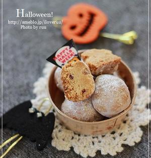 ハロウィンに♡~かぼちゃとキャラメルのブールドネージュ~(スノーボールとも言います)