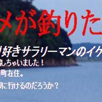 9月中旬の下ノ加江川で釣獲したナマズの照焼き風