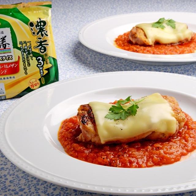 十勝贅沢スライスチーズ☆チキンソテーチーズのせ☆簡単トマトソース