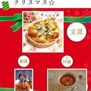 レシピブログ【こんだてnote】#3