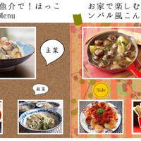『今夜は魚介で!ほっこり和食Menu』&『お家で楽しむ♪スペインバル風こんだて』