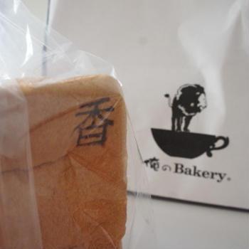 【俺のBakery】