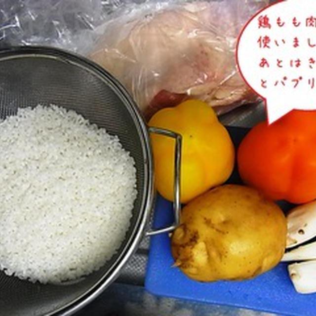 ネスレ「マギー オーブンマジック」 de ジャンバラヤ風ピラフ♪
