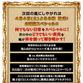 ☆【4/4(土)の予定】『嵐にしやがれ』大野が描いた亀梨の巨大自画像 公開☆