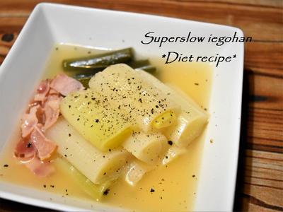 長ねぎだけポトフ。ベーコンのコクでねぎだけでもおいしい優しい味のレシピ。