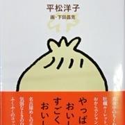 「肉まんを新大阪で」平松洋子、画・下田昌克