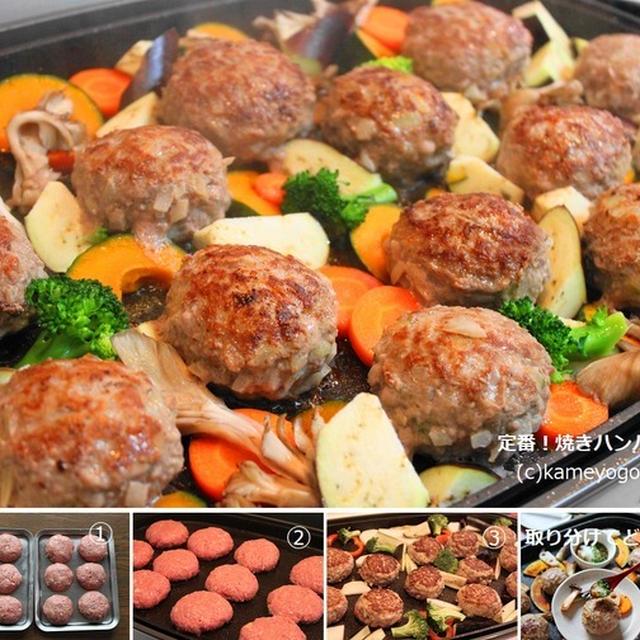 定番!焼きハンバーグ ホットプレートレシピ