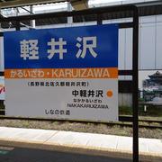 軽井沢へ~
