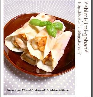 キムチとクリームチーズのもっちり焼き