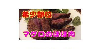 マグロの中でも希少部位!ほほ肉のステーキが旨いぞ~!作り方・レシピ