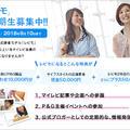 P&Gのライフスタイルウェブサイト「マイレピ」の読者モデル組織【レピモ】。第4期生募集中!