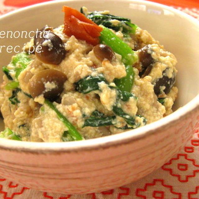 小松菜としめじの白和え*・゜白味噌と昆布梅とゴマ風味。