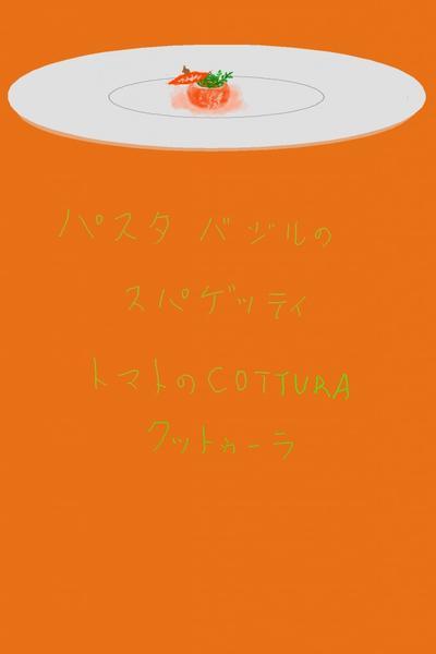 パスタ バジルのスパゲッティ トマトの COTTURA クットウーラ
