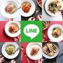 【レシピが探せる!?】LINE公式アカウントはじめます!
