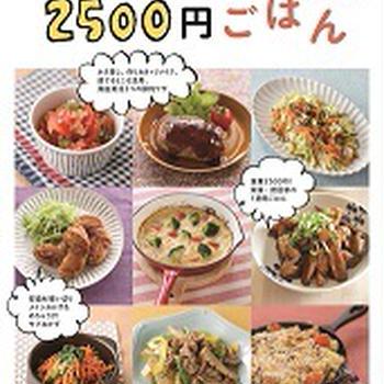 今週のお弁当とおうちごはんで使う食材リスト(11/20~)