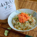 出汁パックを使ったレシピ【だし鮭茶漬け】