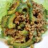 ひき肉とゴーヤーのカレー炒め(ドライカレー風)