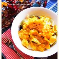 ハロウィンに☆ シナモンとチェダーチーズのかぼちゃクリームパスタ