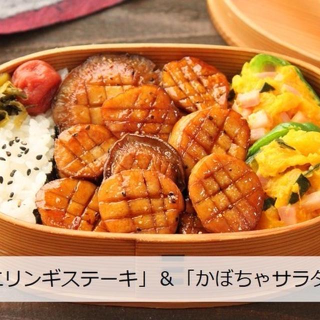 ホタテみたい!「エリンギのステーキ」&「かぼちゃサラダ」2品弁当