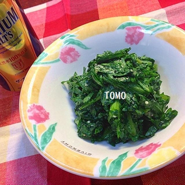 ビールのおつまみに♪黒コショウの効いた「春菊のイタリアン風サラダ」
