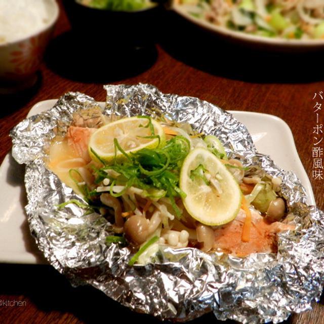 秋鮭ときのこのホイル焼き(バターポン酢)