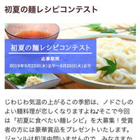 受賞したよ!!初夏の麺レシピコンテスト2019