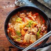 ♡白菜入りチゲ風おかずスープ♡【#簡単レシピ#おかずスープ#ヘルシー#時短#節約】