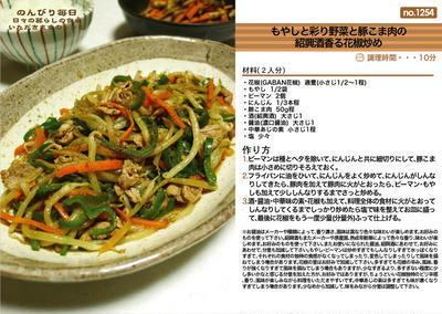 もやしと彩り野菜と豚こま肉の紹興酒香る花椒炒め 炒め物料理 -Recipe No.1254-
