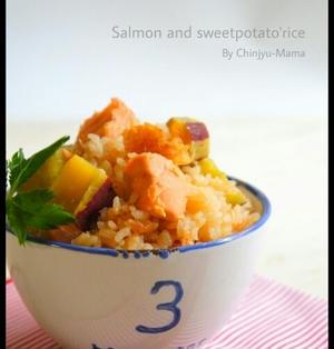 [さつま芋だけでご飯が進まない皆さんへ捧ぐ] アレを入れて一味違う!鮭とさつま芋の炊き込みご飯