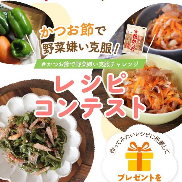 #かつお節で野菜嫌いを克服チャレンジ ‼︎