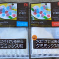 【セリア】水だけで出来るグミミックス粉☆学習タイマー買いました(^^)