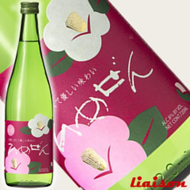 お米と麹から作られた「ひめぜん」は、アルコール8%の低アルコール。白ワインに似たような甘酸っぱさとフ...