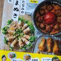 お月見パスタとブレナイ社さんてまぬきレシピ本プレゼントキャンペーン