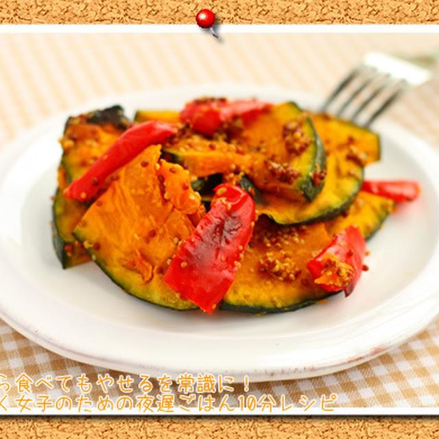 レシピ 【焼きかぼちゃの粒マスタード和え】 オーブントースターレシピです♪