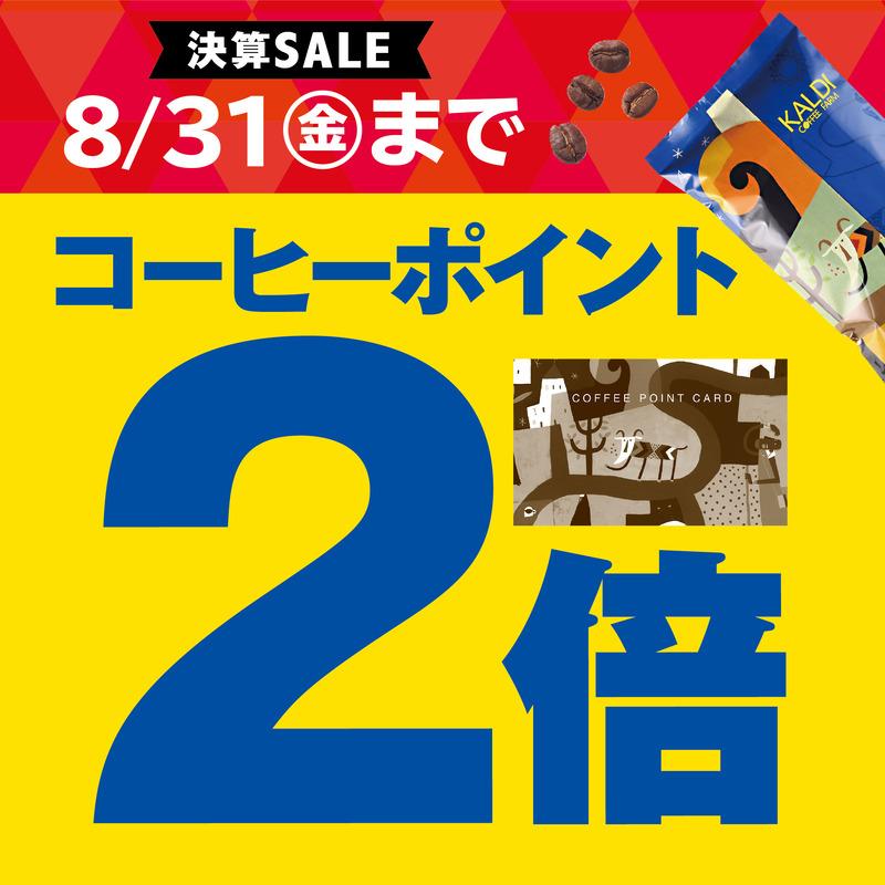 オリジナルのコーヒー豆の購入金額100円(税込)ごとに1ポイントもらえるコーヒーポイントが、 期間中...