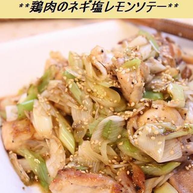 《レシピ》鶏肉のネギ塩レモンソテー