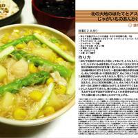 北の大地のほたてとアスパラとじゃがいものあんかけ丼 電子レンジ調理料理 -Recipe No.1276-
